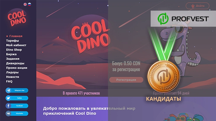 Повышение CoolDino