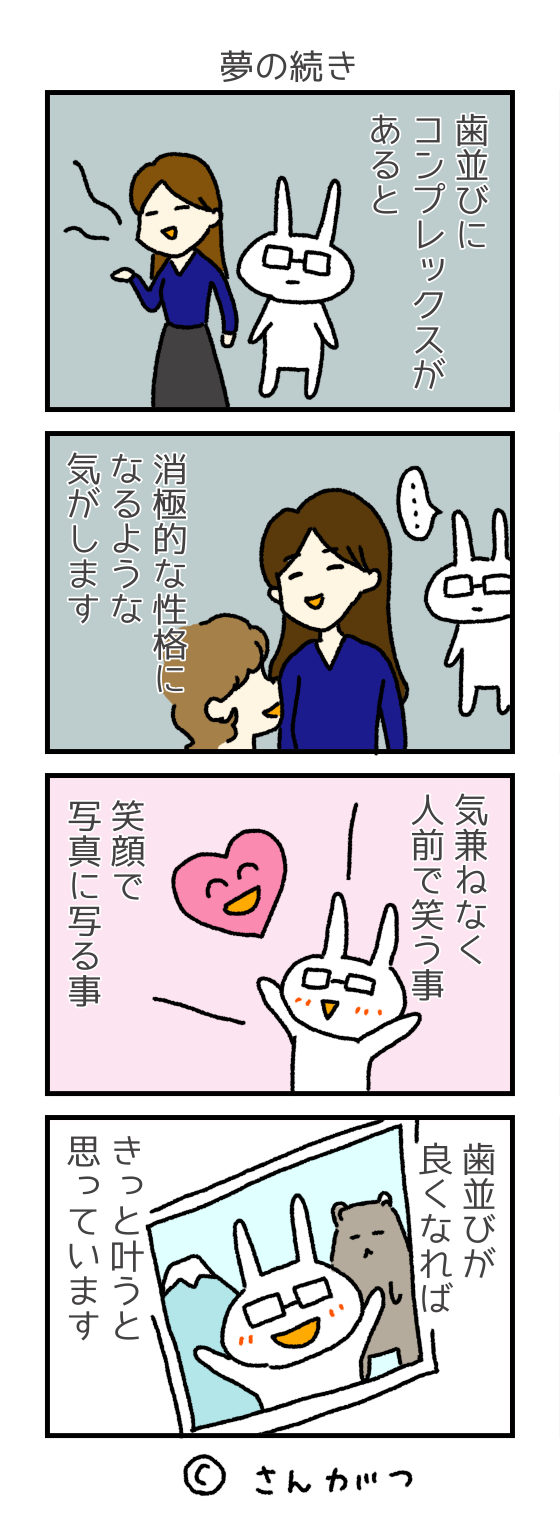歯科矯正の漫画25 歯科矯正の夢編