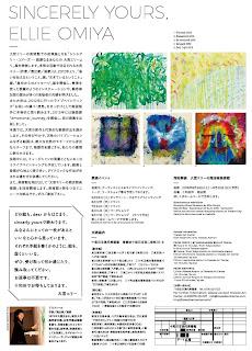 SINCERELY YOURS, ELLIE OMIYA flyer back 十和田市現代美術館平成28年特別展示 シンシアリー・ユアーズ - 親愛なるあなたの 大宮エリーより チラシ裏