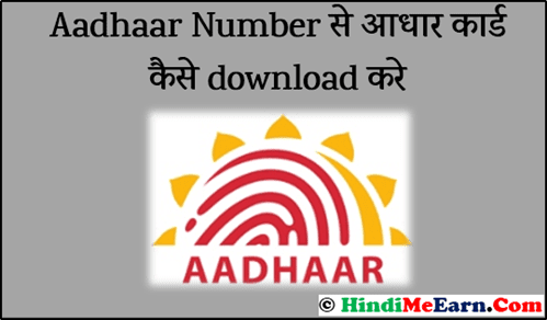 Aadhaar Card Kaise Nikale