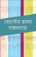 Bangla Quantum Method Books