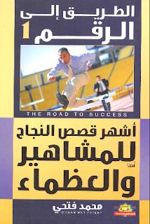 تحميل كتاب الطريق الى الرقم 1 PDF أشهر قصص النجاح للمشاهير والعظماء
