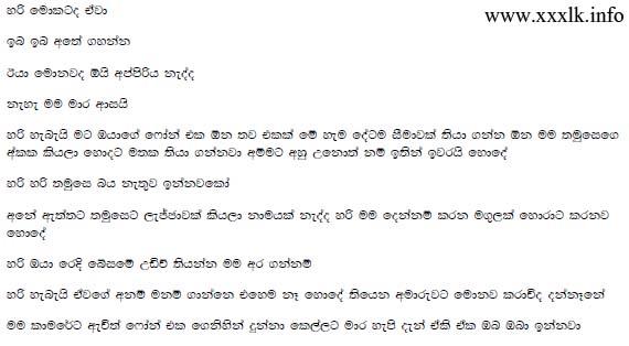 Sinhala wal katha pituwa myideasbedroom com