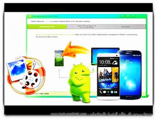 تحميل برنامج FonePaw لاستعادة الصور والبيانات المحذوفة من هاتفك