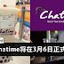 全马Chatime将在3月6日正式关闭!接下来几个星期要常去喝了!