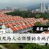 5项大马人必须懂的房地产税!第一次买屋的人更是要知道!