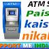 एटीएम (ATM) से पैसे कैसे निकाले