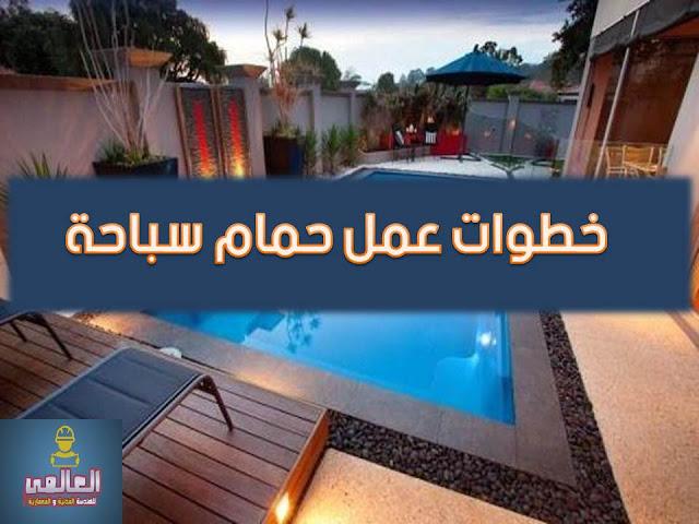 خطوات تنفيذ حمام سباحة