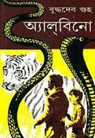 Albino by Buddhadeb Guha ebook