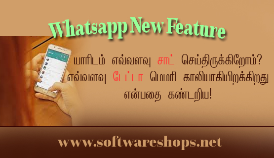 find data for chat memory in whatsapp