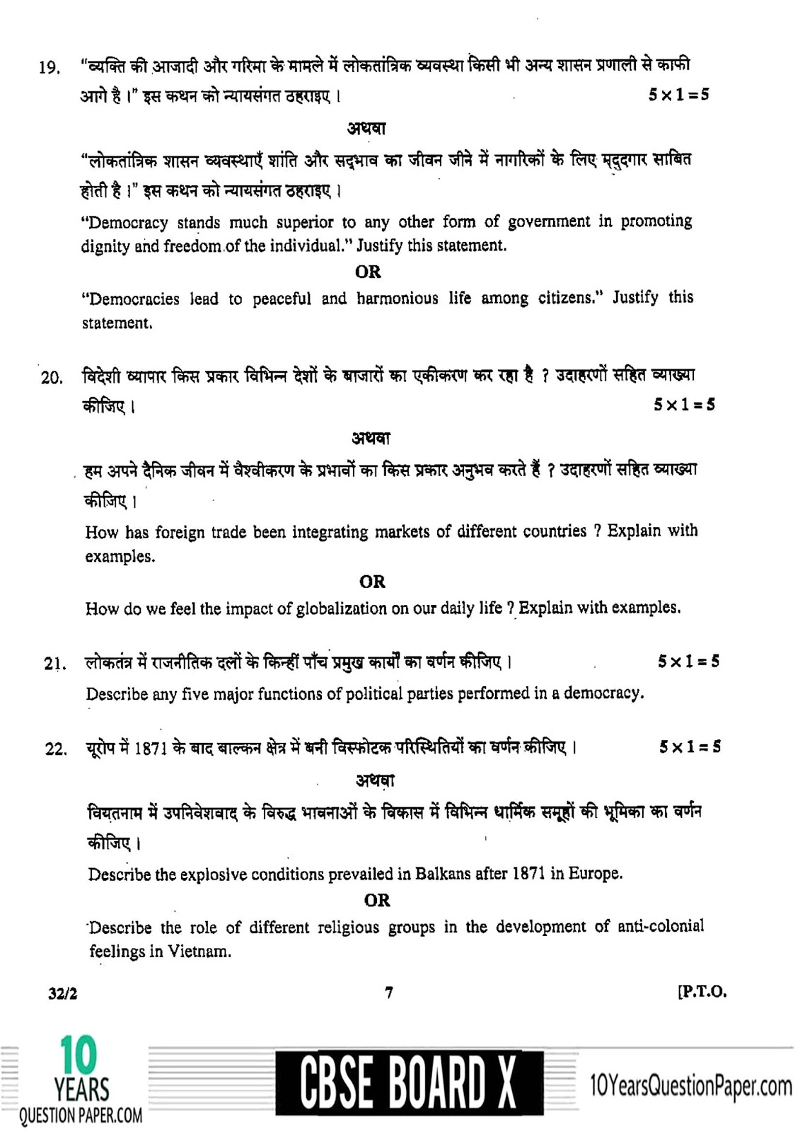CBSE Board 2018 Social Science Question paper Class 10