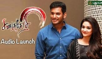 'Sandakozhi 2' Audio Launch | Vishal | Director Lingusamy | Keerthi Suresh