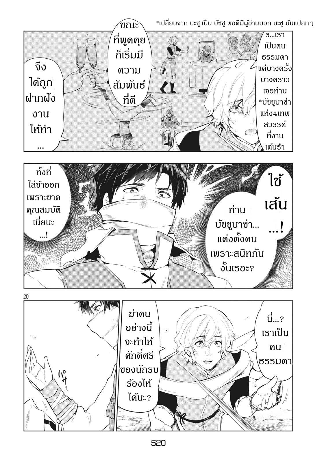 อ่านการ์ตูน Kaiko sareta Ankoku Heishi (30-dai) no Slow na Second ตอนที่ 6.2 หน้าที่ 2
