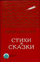 МИХАЛКОВ СТИХИ И СКАЗКИ красная обложка бумажный самолет самолетик волны серия золотая библиотека