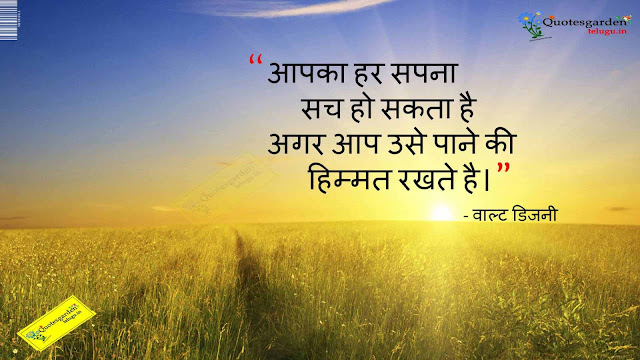 Best Hindi Good morning Quotes Suvichar anmol vachan from great persons742