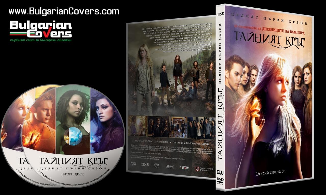 The Secret Circle Dvd