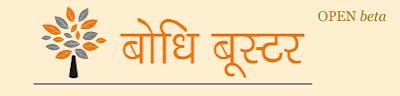 www.bodhibooster.com, http://shiksha.bodhibooster.com, http://hindi.bodhibooster.com, http://saar.bodhibooster.com, http://sandeepmanudhane.org, http://ias.pteducation.com