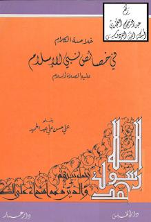 خلاصة الكلام في خصائص نبي الإسلام