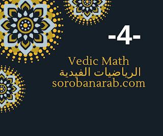 الرياضيات الفيدية 4: الطرح من قوى 10 و مضاعفاتها