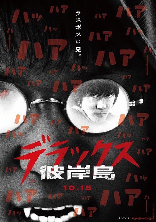 鈴木亮主演で再び実写化される。 そして映画が「彼岸島 デラックス」のタイトルで10月15日に公開されることが明らかとなり、ポスターと特報映像が公開された。