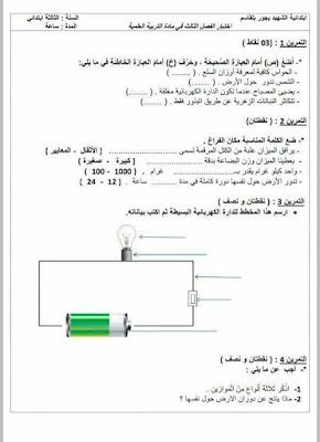 نماذج اختبارات الفصل الثالث جميع المواد السنة الثالثة ابتدائي الجيل الثاني