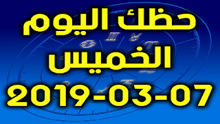 حظك اليوم الخميس 07-03-2019 - Daily Horoscope