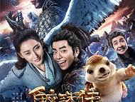 Download Legend of the Naga Pearls (2017) Subtitle Indonesia