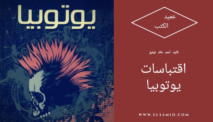 اقتباسات رواية يوتوبيا PDF   أحمد خالد توفيق
