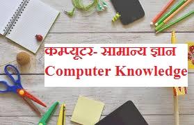 कम्प्यूटर- सामान्य ज्ञान  Computer Knowledge