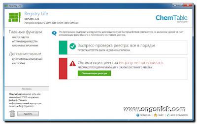 Registry Life 3.31 - Все в порядке
