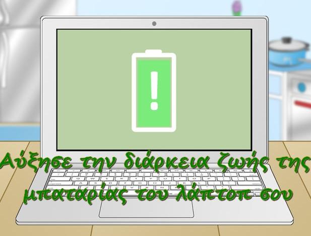 Αύξησε τη ζωή της μπαταρίας στο Laptop