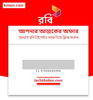 Robi-Check-Internet-Offers-Online
