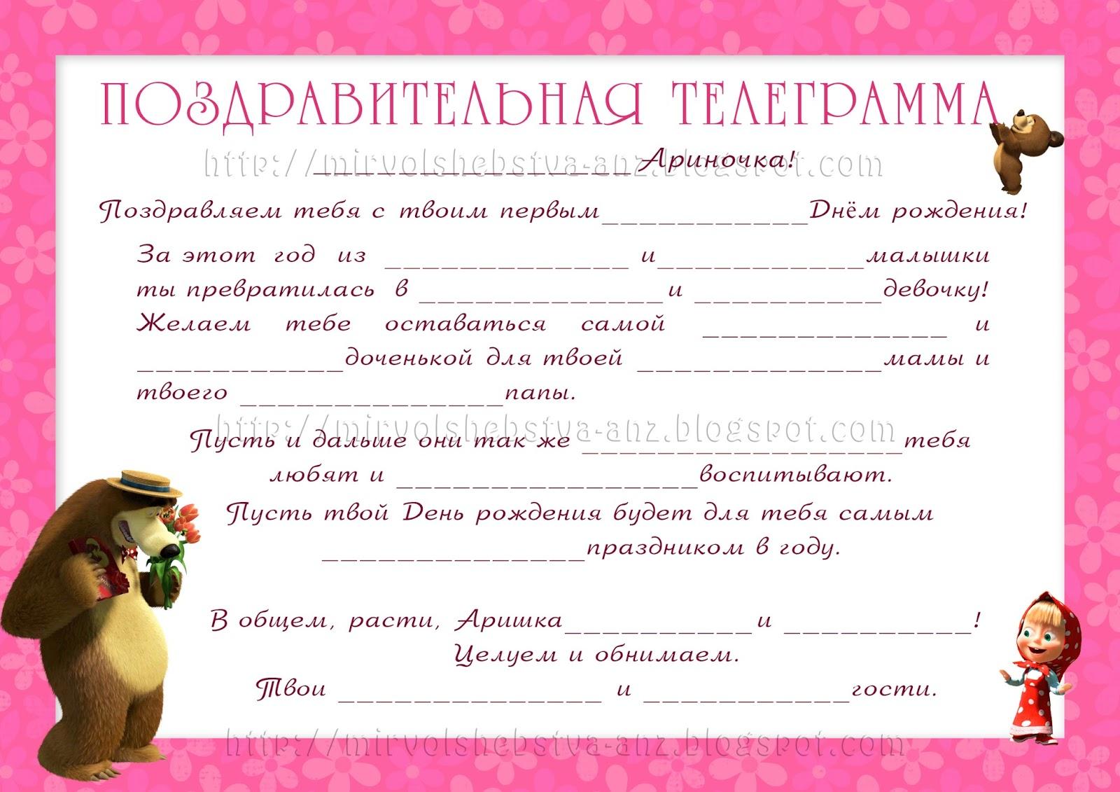 Открытки, открытки поздравительные с пропущенными словами