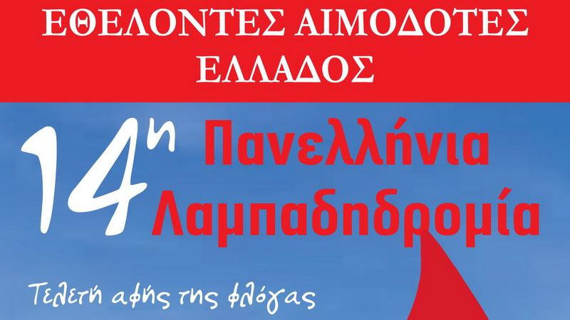Εκδήλωση Πανελλήνιας Λαμπαδηδρομίας Εθελοντών Αιμοδοτών στο Ορμένιο Έβρου