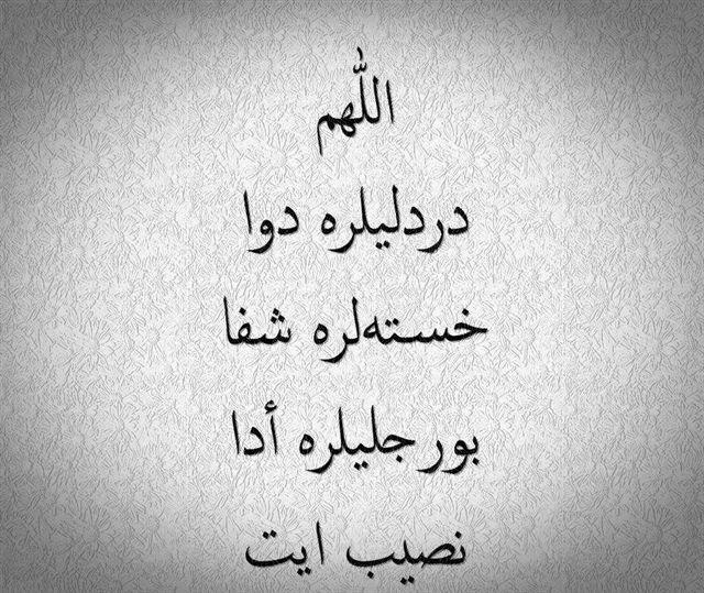 Allah'ım dertlilere deva, hastalara şifa, borçlulara eda nasip et