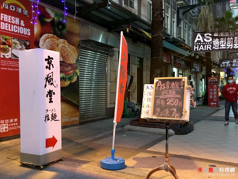 [中部] 台中市西屯區【京風堂拉麵】位於逢甲夜市巷弄內的正宗拉麵