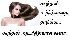 mudi paramariipu, mudi adarthiyaga valara, thalai mudi valara tips in tamil, thalai mudi neelamaga valara in tamil, koonthal valara in tamil