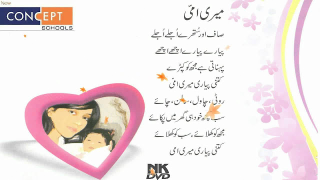 Mother Quotes From Daughter In Urdu April 2016