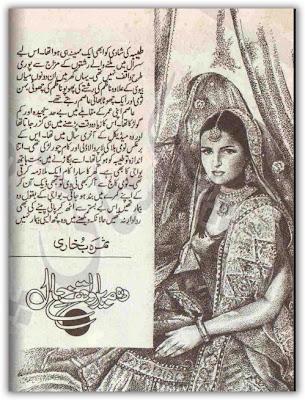 Wo mera waqif e haal novel by Samra Bukhari
