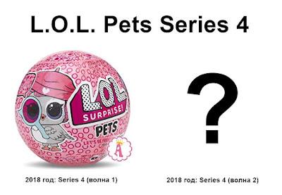 Как выглядят настоящие игрушки питомца L.O.L. Surprise Pets 4 сезона?