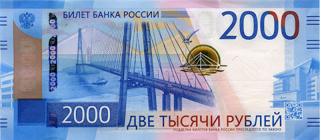 Russian Currency 2000 Rubles banknote 2017 Vladivostok, Russky Bridge