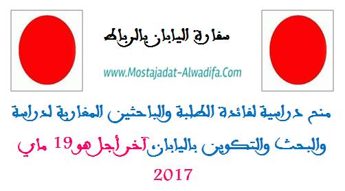 سفارة اليابان بالرباط: منح دراسية لفائدة الطلبة والباحثين المغاربة لدراسة والبحث والتكوين باليابان، آخر أجل هو 19 ماي 2017