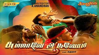 Thalaiva Thalaiva Full Song _ Summave Aaduvom _ Tamil Film _ Kaadhal Sugumar _ Srikanth Deva