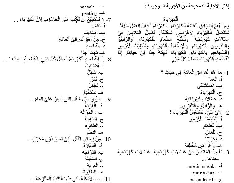 Download Soal Pat Bahasa Arab Kelas 11 Lengkap Degan Jawabannya Simadrasah