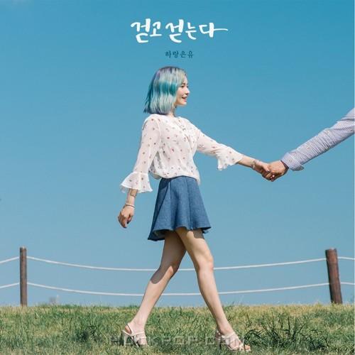 Harang Eunyu – 걷고 걷는다 – Single