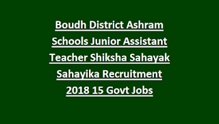 Boudh District Ashram Schools Junior Assistant Teacher Shiksha Sahayak Sahayika Recruitment Notification 2018 15 Govt Jobs