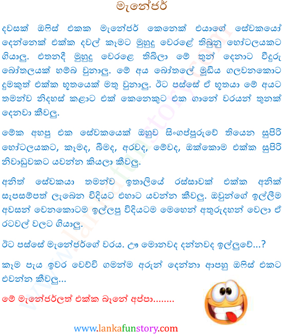 Sinhala Jokes-Manager