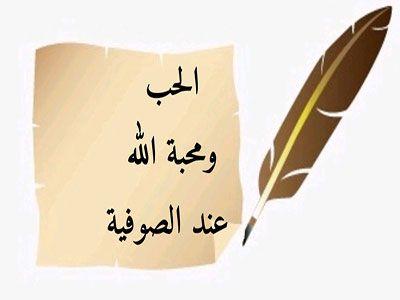 الحب و محبة الله عند الصوفية