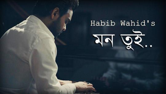 Mon Tui Habib Wahid Bangla Song