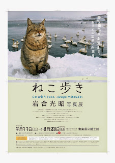 Go with cats Iwago Mitsuaki Photography Exhibit Aomori Kyodokan Flyer ねこ歩き 岩合光昭写真展 青森県立郷土館 チラシ
